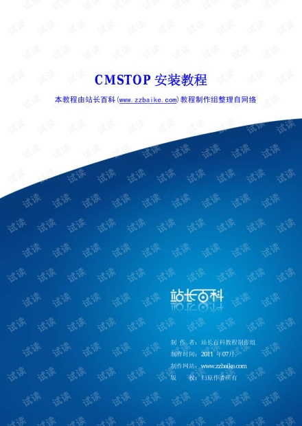 CMSTOP安装教程详细步骤