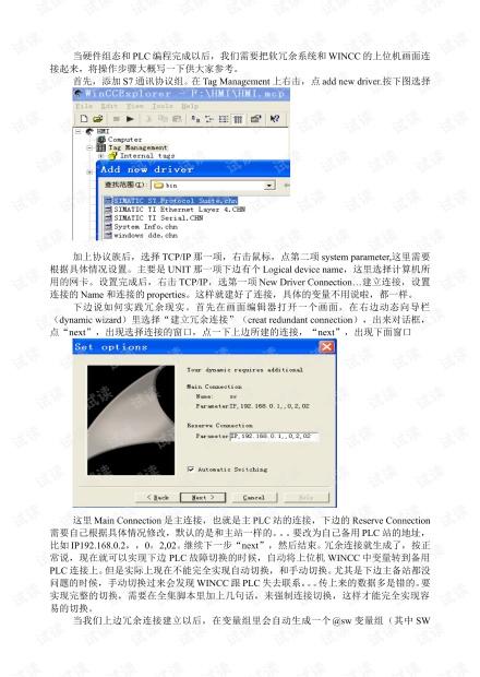 S7-300软冗余调试总结--WINCC组态