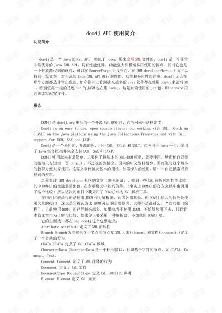 dom4j_API_示例讲解.pdf