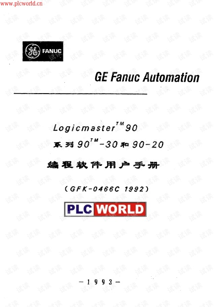 GE_Fanuc_90-30和90-20编程软件用户手册
