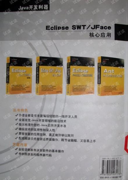 Eclipse_Swt_Jface_核心应用_部分19