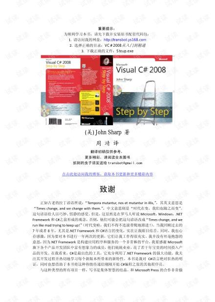 Visual Csharp从入门到精通.pdf