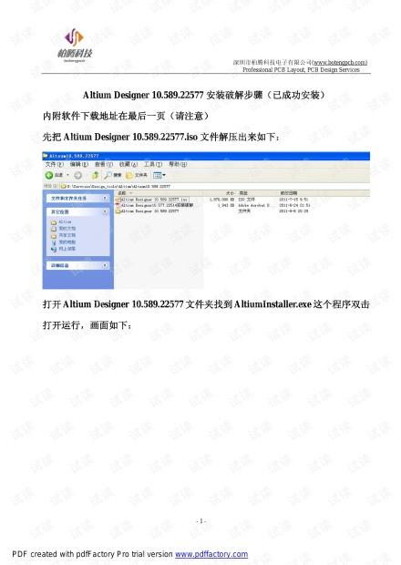 Altium Designer 10.589.22577安装破解步骤