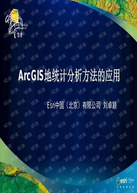 ArcGIS地统计分析方法的应用