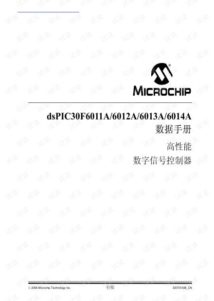 dsPIC30F6014A资料下载