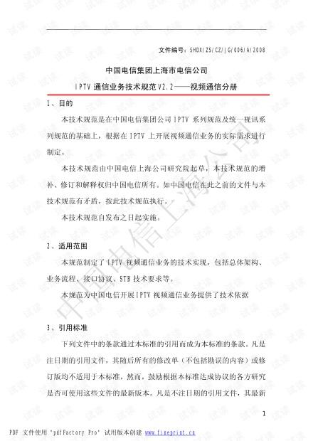 IPTV通信业务技术规范-视频通信.pdf