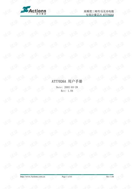 ATT7026A用户手册