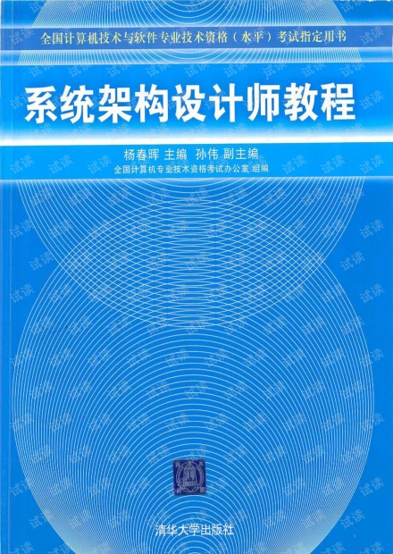 系统架构设计师教程(高清PDF中文版)