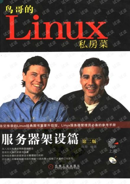 鸟哥的Linux私房菜--服务器架设篇(第二版)  pdf