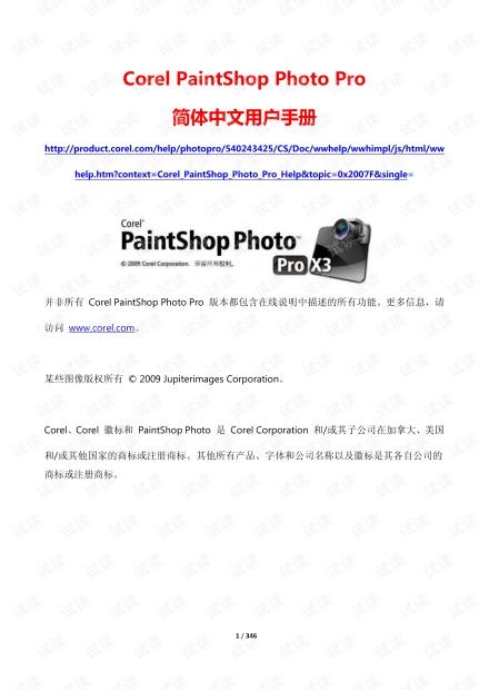 ( Corel_PaintShop_Photo_Pro_X3简体中文用户手册