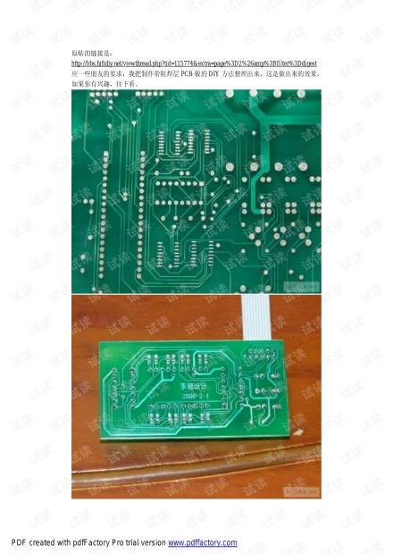 热转印制作PCB