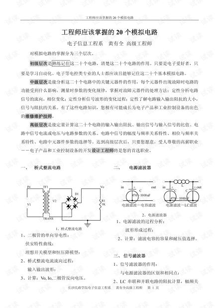 工程师应该掌握的20个模拟电路