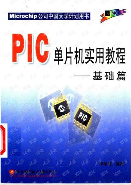 PIC单片机实用教程-基础篇 pdf