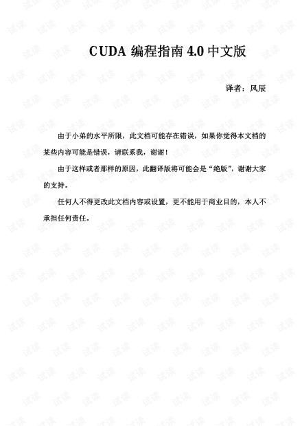 CUDA 编程指南4.0中文版.pdf