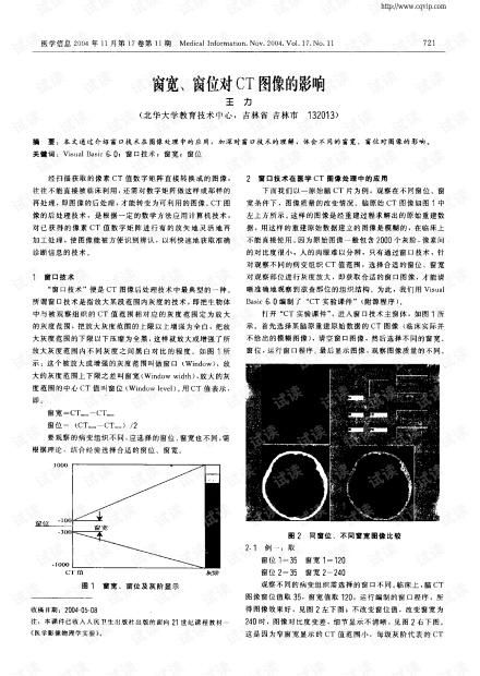 窗宽、窗位对CT图像的影响.pdf