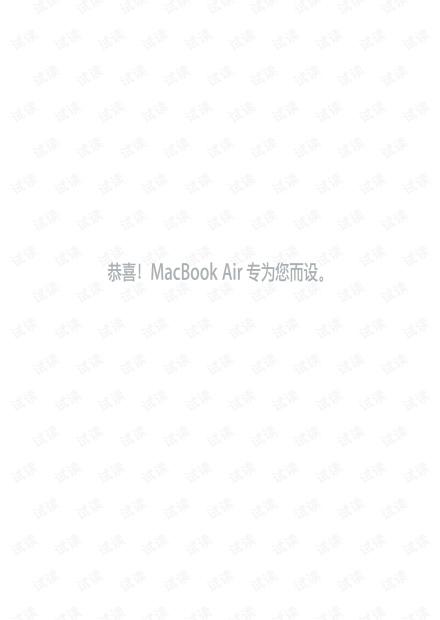 苹果系统使用手册(官方发布Macbook)