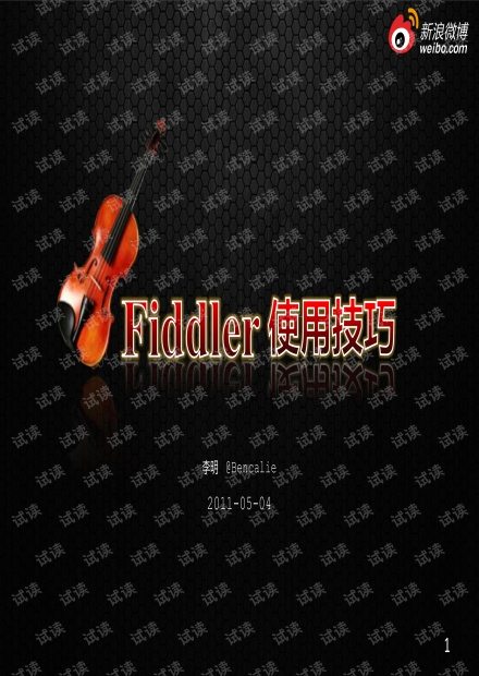 Fiddler使用技巧