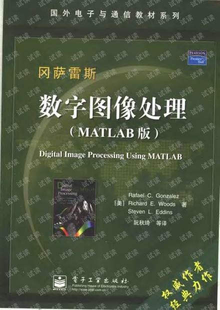 数字图像处理 (matlab版 中文) 冈萨雷斯
