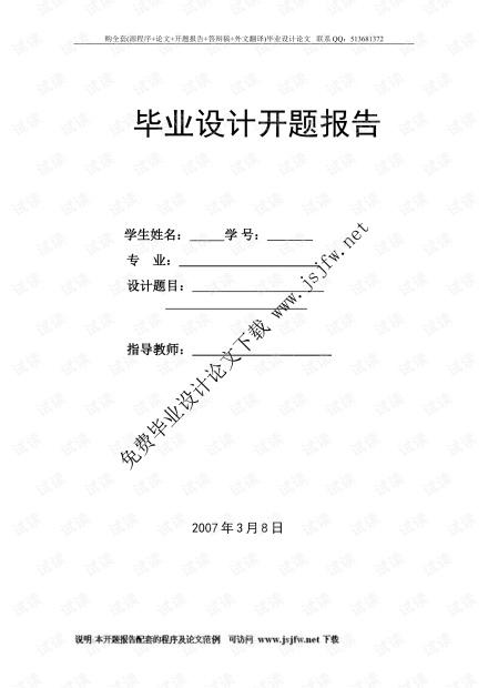 ASP书店图书销售管理系统论文及毕业设计_开题报告