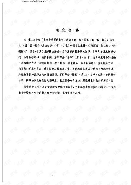 算法C语言实现(第1-4部分).pdf