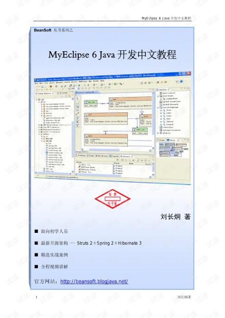 MyEclipse_6_Java_开发中文教程.pdf
