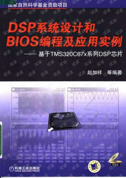 DSP系统设计和BIOS编程及应用实例:基于TMS320C67x.pdf