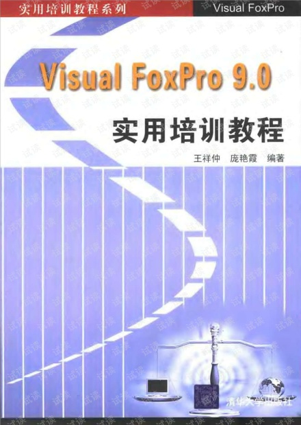 Visual FoxPro9.0实用培训教程