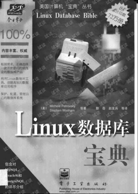 Linux数据库宝典