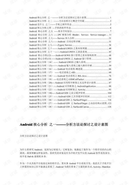 Android核心分析.pdf