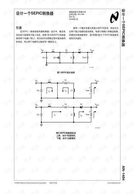SEPIC变换器中文资料