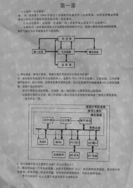 微型计算机原理与接口技术_第4版_课后答案.pdf