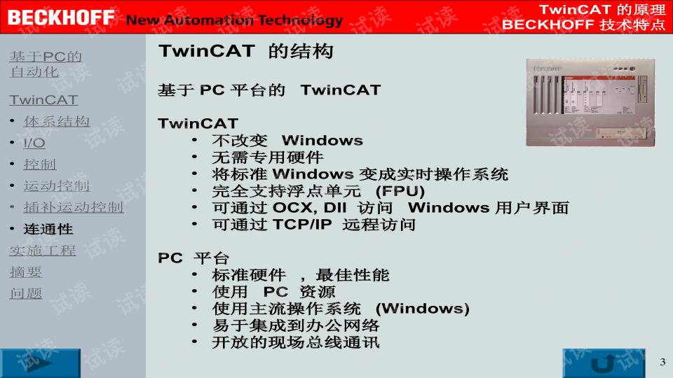 twincat的原理_望远镜原理