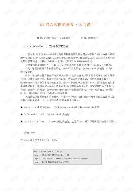Qt嵌入式图形开发(入门篇).pdf