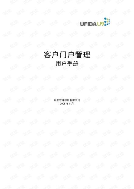 用友U9--CP客户门户.pdf