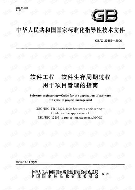 GBZ 20156-2006 软件工程 软件生存周期过程用于项目管理的指南