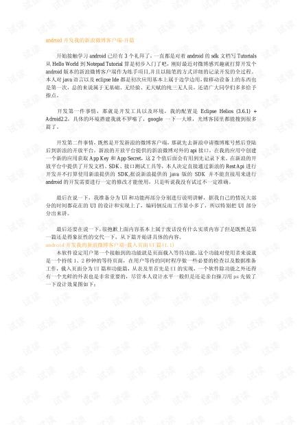 android开发新浪微博客户端+完整攻略.pdf