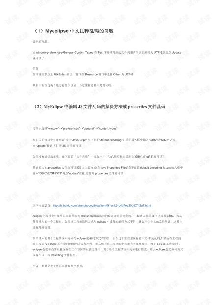 myeclipse中文乱码问题