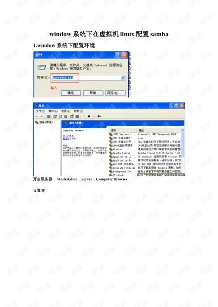 虚拟机linux系统配置samba服务器(图文)