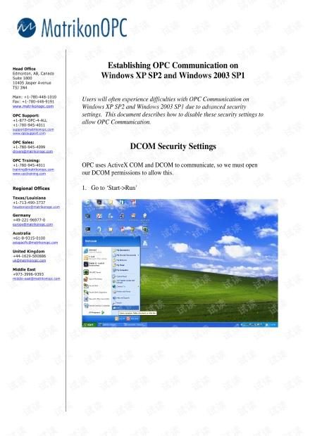 在 XP SP2 和  Server 2003 SP1 上 建立OPC通讯