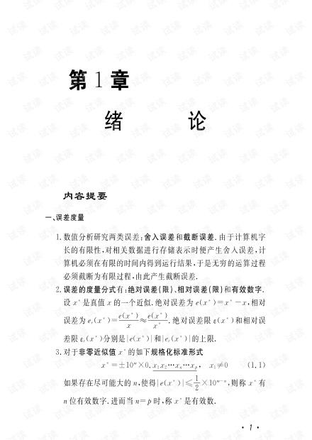 数值分析 清华大学第五版