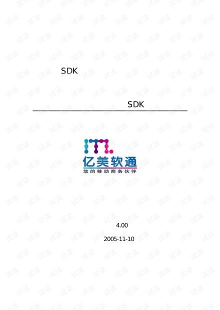 亿美SDK移动商务开发组件使用手册第四版