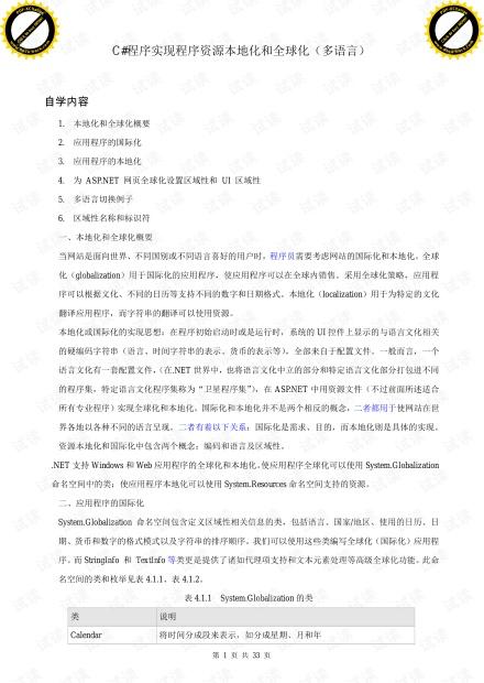 C_程序实现程序资源本地化和全球化(多语言).pdf