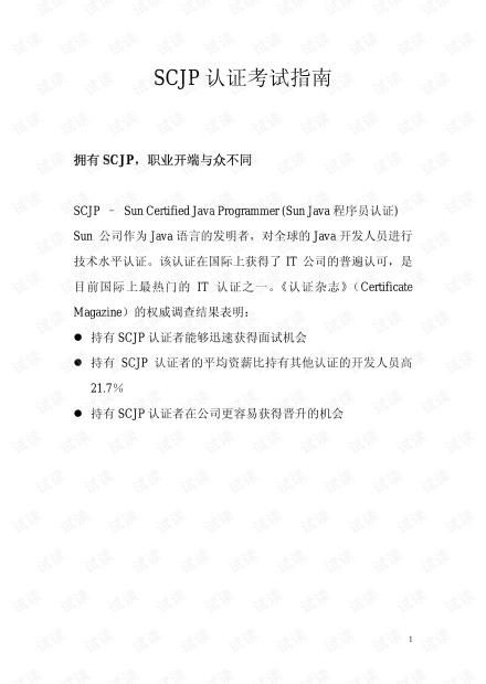 scjp 学习指南(高清中文版pdf)