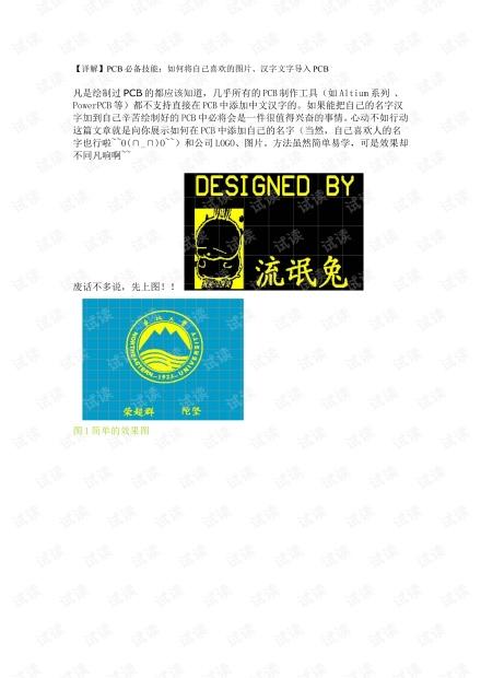 PCB必备技能:如何将自己喜欢的图片、汉字文字导入PCB