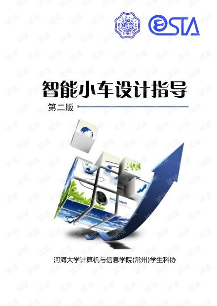 智能小车设计指导 第二版.pdf