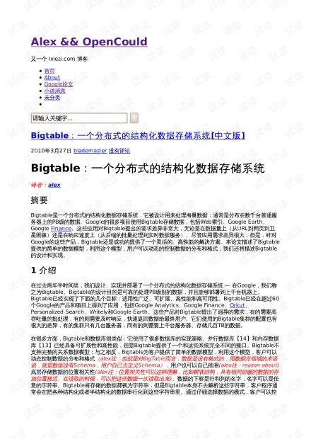 google三大论文 gfs bigtable mapreduce hadoop hdfs hbase的原型