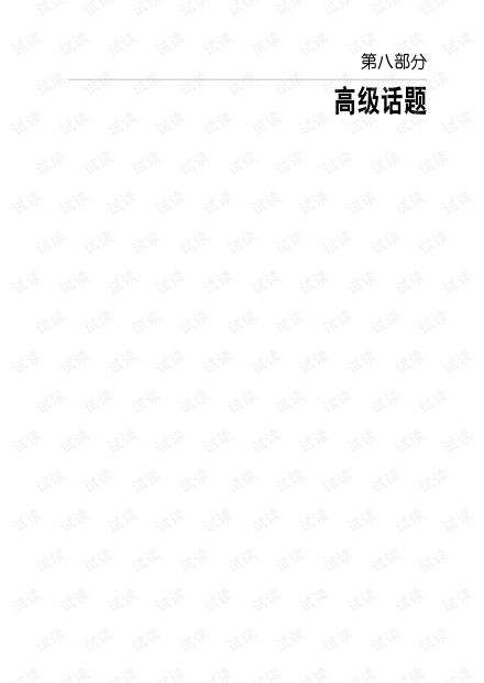 Python学习手册(第4版)-第8部分&附录.pdf )