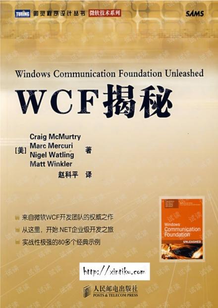 WCF揭秘,经典书籍