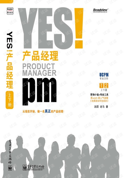 《YES!产品经理》1-33问