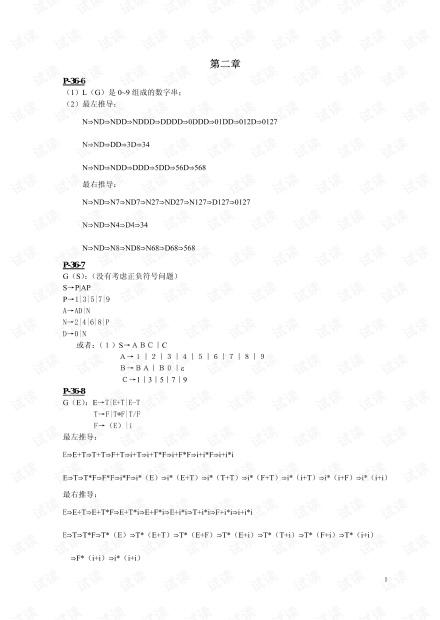 编译原理(第三版)答案.pdf